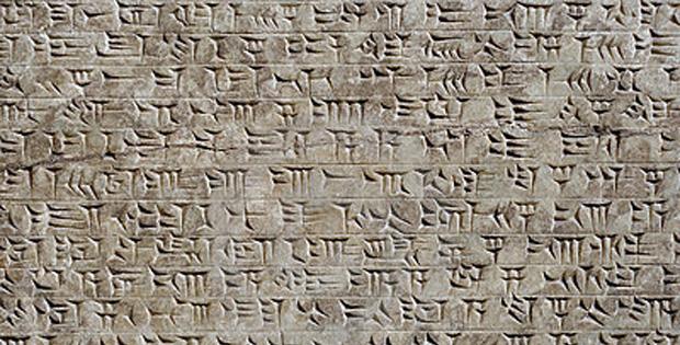 Las Tablas de Arcilla de Sumeria y el Libro de Urantia